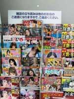 コンビニ店頭に並ぶ成人向け雑誌